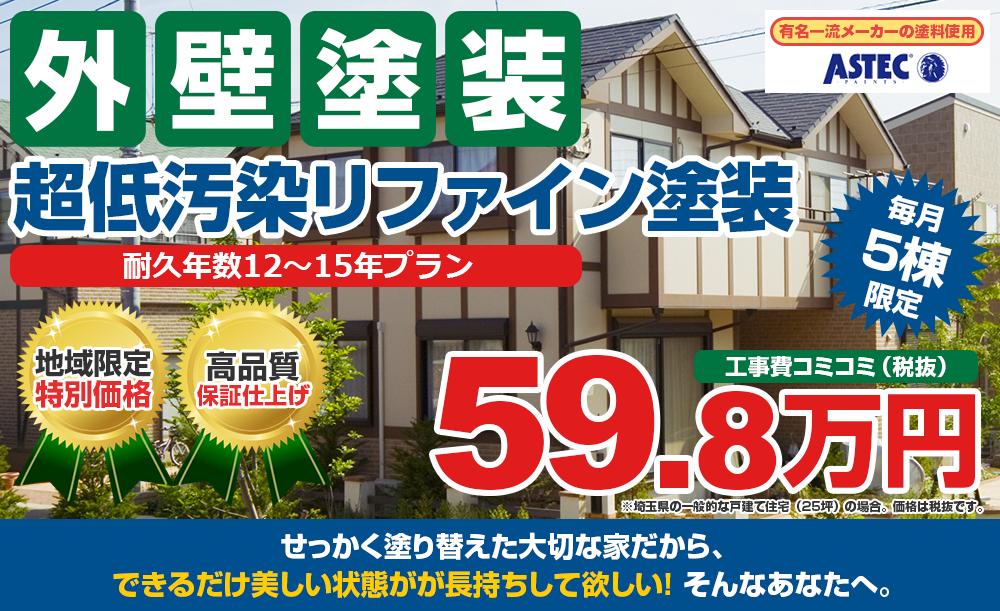 超低汚染塗料塗装 59.8万円