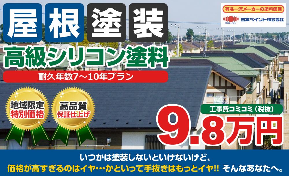 高級シリコン塗装 9.8万円