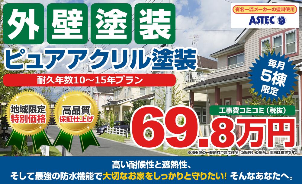 ピュアアクリル塗装 69.8万円