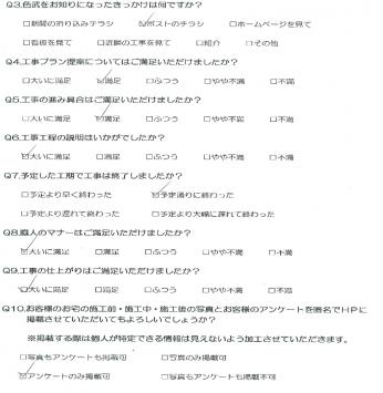 志木市 M様邸 外壁塗装アンケート画像