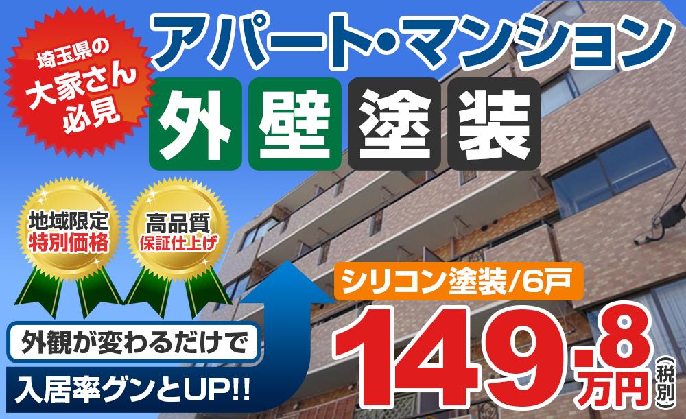 アパート・マンション外壁塗装 シリコン塗装6戸の場合149.8万円