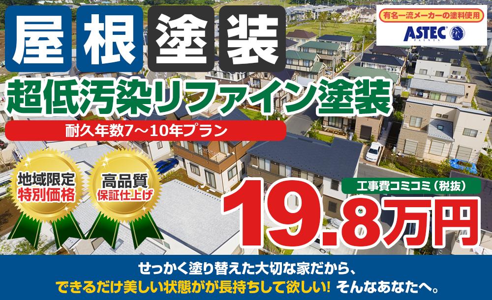 超低汚染塗料塗装 19.8万円