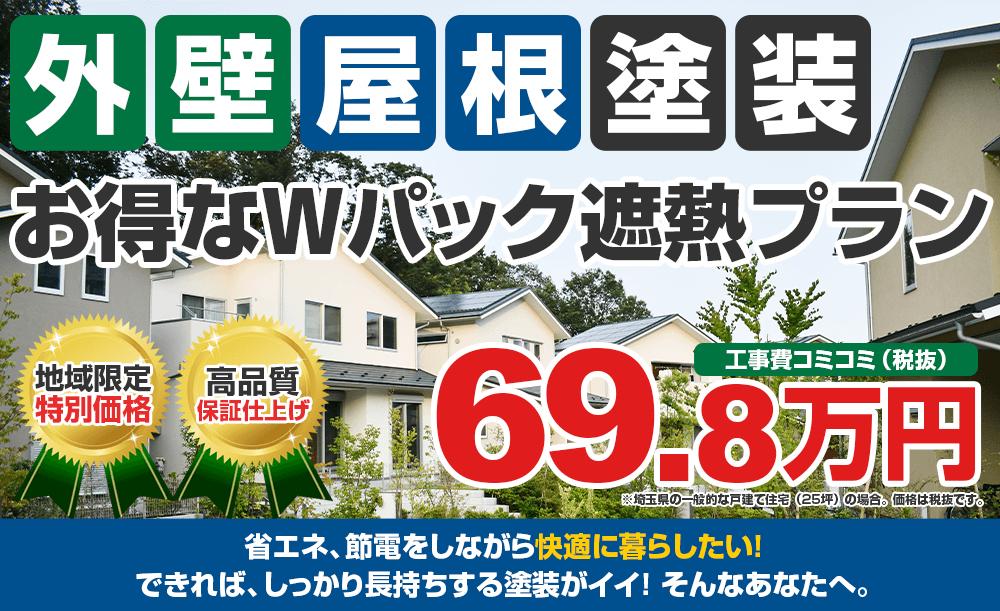 Wパック遮熱塗装 69.8万円
