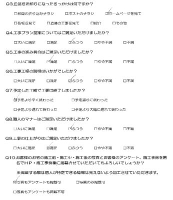 朝霞市 S様邸 外壁・屋根塗装アンケート画像